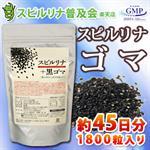 Tảo Spirulina vừng đen - giảm chorestrol, làm đen tóc, đẹp da - duy trì tuổi xuân- TS04