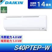 Điều hoà DAIKIN 16000 BTU (S40PTEP-W (-C) /F40PTEP-W (-C)