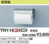 Lô giấy vệ sinh TOTO YH116