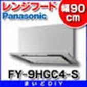 Quạt hút mùi bếp PANASONIC FY-9HGC4-S