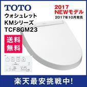 Nắp bồn cầu TOTO TCF8GM23