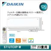 Điều hòa DAIKIN 28000 BTU (F71UTCXP-W  28000 BTU)