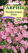 Hoa baby hồng (00003045)