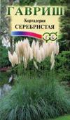 Cỏ Bông Lau Nước Nga