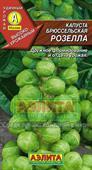 Bắp cải Rosella tý hon