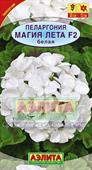 Thiên trúc quỳ trắng