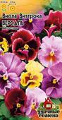 Viola Versailles Wittrock (pansies) mix
