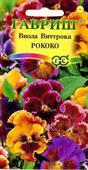 Viola Rococo, Wittrock (pansies) mix