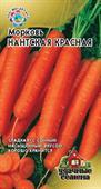 Cà rốt Nantes đỏ