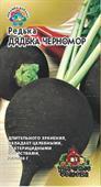 Củ cải đen