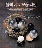 Tinh Chất Black Egg Pore Serum-Serum trứng đen