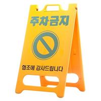 Biển cảnh báo chữ A Hàn Quốc