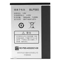 Pin Oppo Yoyo/ BLP 565