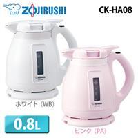 Ấm siêu tốc Zojirushi SK-HA08
