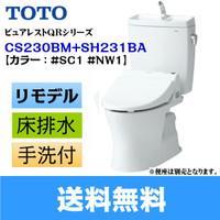Bệ xí TOTO CS230-SH231BA ( rửa được tay )