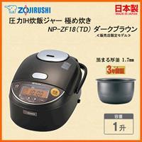 Nồi cơm điện cao tần, áp suất ZOJIRUSHI NP-ZF18-TD