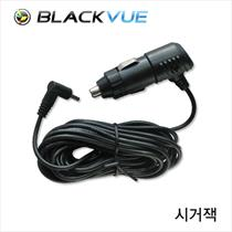 BlackVue Cigar Jack Power Cord Cable