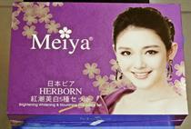 Bộ dưỡng da trị nám MeiYa 5in1 Nhật Bản (hàng công ty)