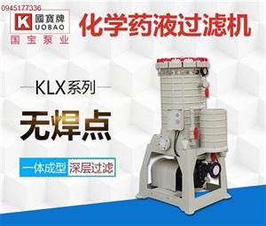 Máy lọc hóa chất Mạ KLX Guobao - Kuobao