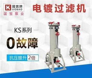Máy lọc hóa chất Mạ điện KS Guobao - Kuobao