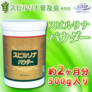 Tảo spirulina Nhật dạng bột - TS20