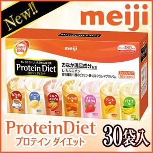 Ăn kiêng, giảm cân Meiji Protein Diet -ME06