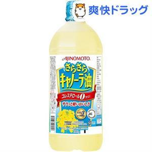 Dầu ăn hạt cải Ajinomoto Nhật Bản - không chorestorol, giảm béo!