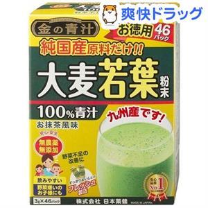 Bột mầm lúa mạch Nhật bản - thải độc, lọc gan 46 gói