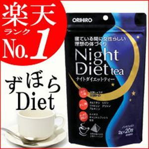 Trà giảm cân Night Diet Tea Nhật Bản - thon gọn, trẻ đẹp