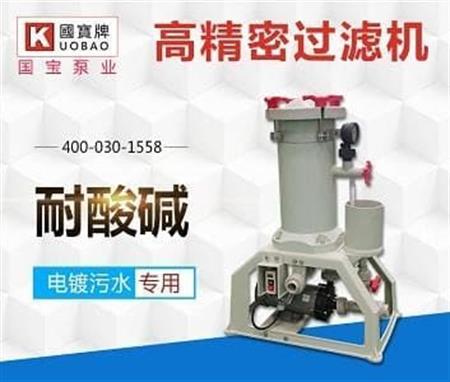 Máy lọc hóa chất Xi mạ KM Guobao - Kuobao