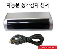 Mắt cảm biến hàn quốc dùng cho cửa tự động HT- MD500