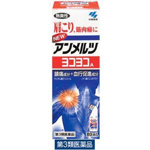 Dầu xoa bóp YokoYoko Nhật Bản 80ml