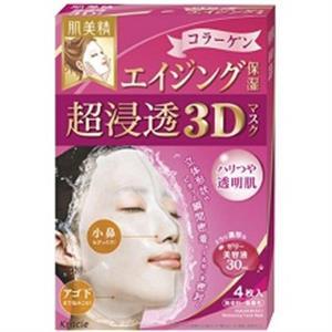 Mặt nạ dưỡng da Hadabisei 3D - DD02