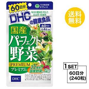 Viên uống DHC bổ sung 32 loại rau củ quả Nhật Bản - 60 ngày