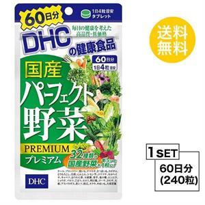 Viên rau củ quả DHC Nhật Bản- gói 240v